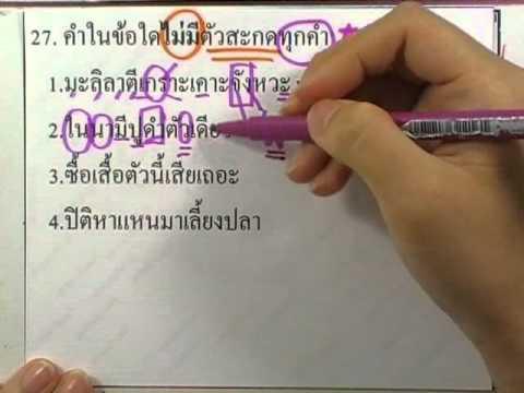 ข้อสอบเข้าม.1 : ภาษาไทย ชุด04 ข้อ27