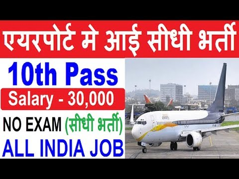 AirPort Vacancy || AAICLAS Recruitment 2019 #Latest Govt Jobs Sarkari Naukari #Airport