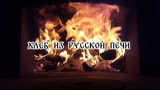 Хлеб из русской печи Рецепт не отравленного хлеба