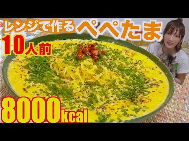 【大食い】[バズレシピ]レンジで作るぺぺたまが話題![10人前作ろうとする女の戦い]4キロ[8000kcal]【木下ゆうか】