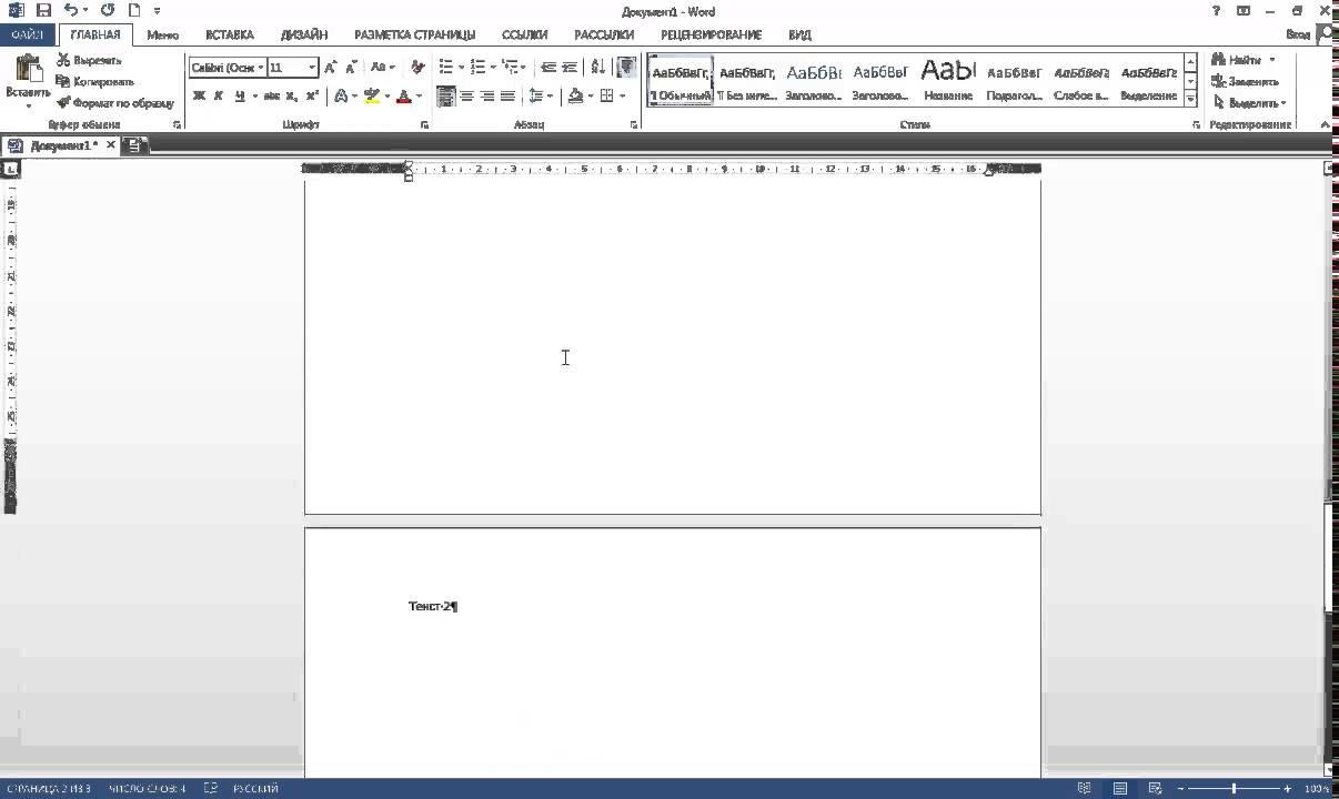 Как сделать следующую страницу фото 112