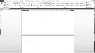 Как добавить страницу в Ворде?