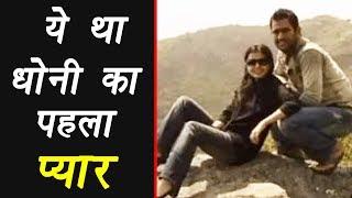 MS Dhoni : See the real Image of Dhoni's First Love Priyanka Jha । वनइंडिया हिंदी