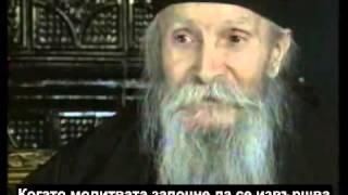 Старец Тадей - част 2