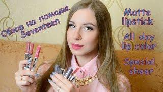Обзор на матовые помады SEVENTEEN (All day lip color, Matte lipstick) и увлажняющие Special sheer