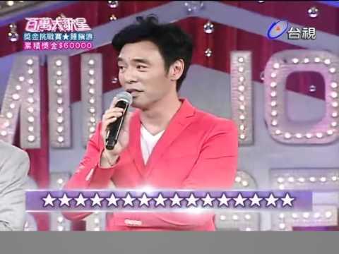 百萬大歌星 2012-07-07 pt.7/7 鐘鎮濤