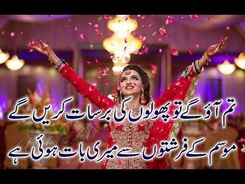 Urdu Love Romantic Sad Poetry Part 13 2015 By Zakria