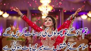 Urdu Love Romantic Sad Poetry Part 13 2015 By Zakria