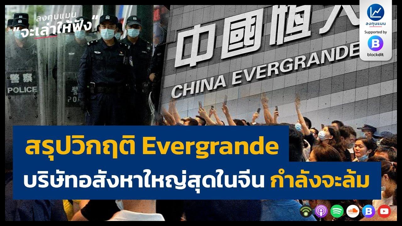 สรุปวิกฤติ Evergrande บริษัทอสังหาใหญ่สุดในจีน กำลังจะล้ม