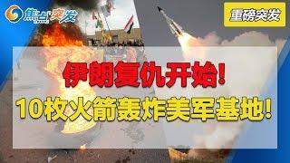突发! 伊朗复仇行动开始! 伊拉克境内美军基地遭至少10枚火箭攻击!