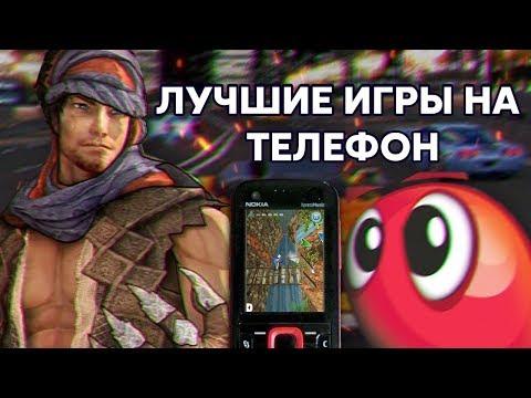 ЛУЧШИЕ МОБИЛЬНЫЕ ИГРЫ на ТЕЛЕФОН | Symbian и N-Gage 2