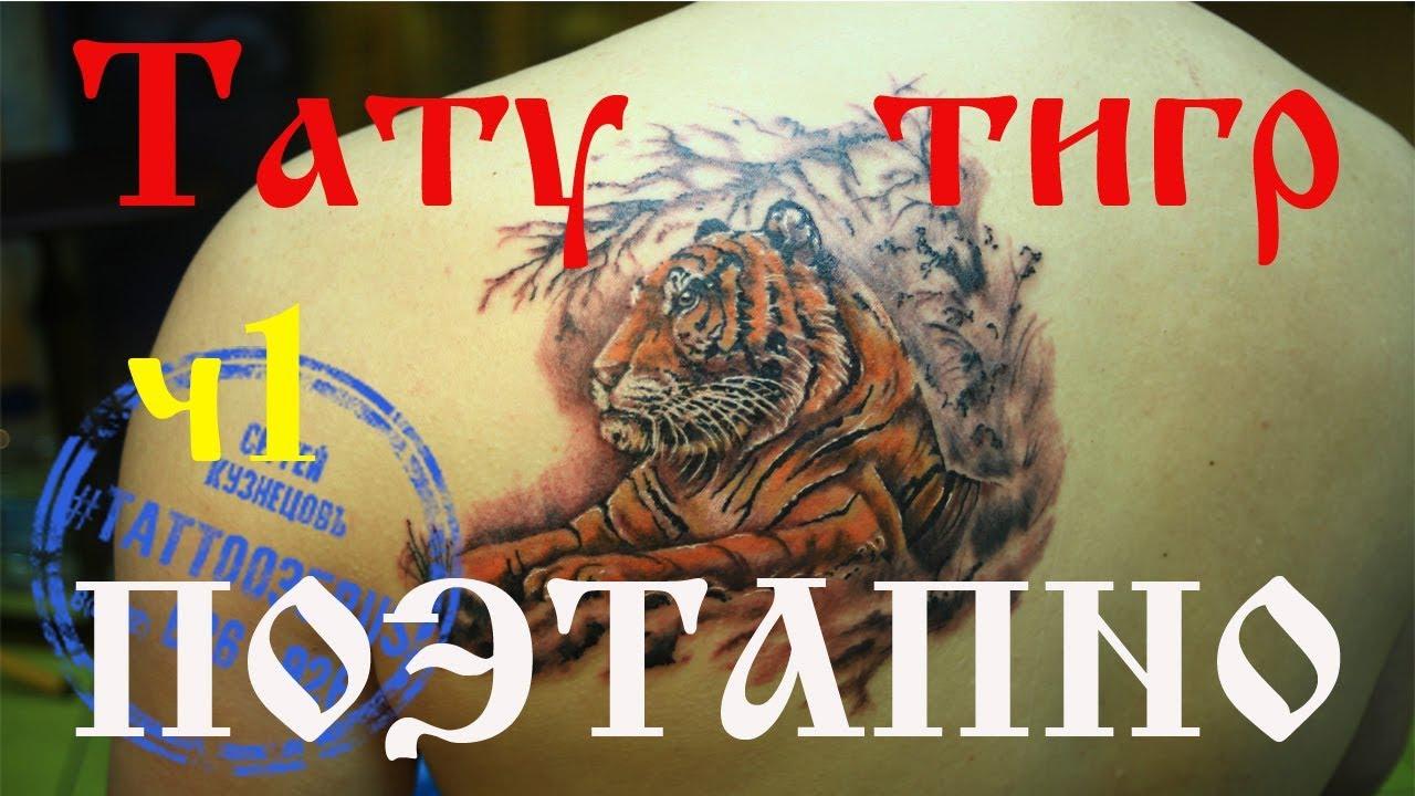 сакральное значение тату тигр история смысл и примеры
