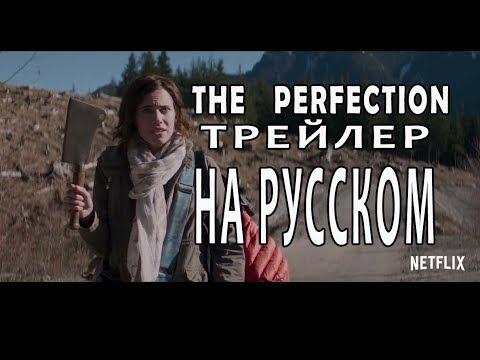 Совершенство 2018 The Perfection трейлер НА РУССКОМ ЯЗЫКЕ