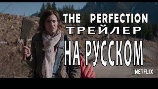 Совершенство фильм ужасов 2018 The Perfection трейлер НА РУССКОМ ЯЗЫКЕ