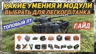 Гайд по Перкам и Модулям для ЛТ World of Tanks | Как настроить ЛТ