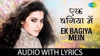 Ek bagiya mein rehti hai ek maina with lyrics |एक बगिया में के बोल | Shankar | Shrini | K.S. Chithra