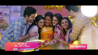 Sasural Simar Ka 2 | 26th April | Mon - Sat, 6.30 PM #SSK2