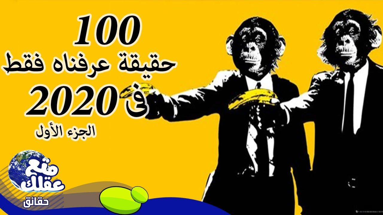 100 حقيقة جديدة عرفانها فقط فى عام 2020  - الجزء الاول