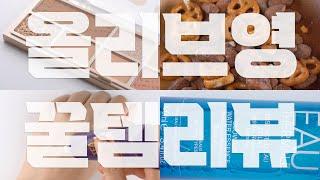 ❗️올리브영 찐 꿀템 모음.zip (팔레트/존맛과자/기…