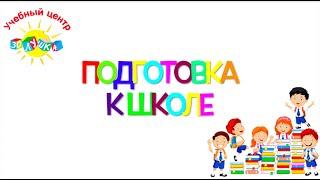 МЫ РАСТИМ ОТЛИЧНИКОВ❗Подготовка к школе детей с 4 до 7 лет в Детском центре «Золушка» г. Одинцово