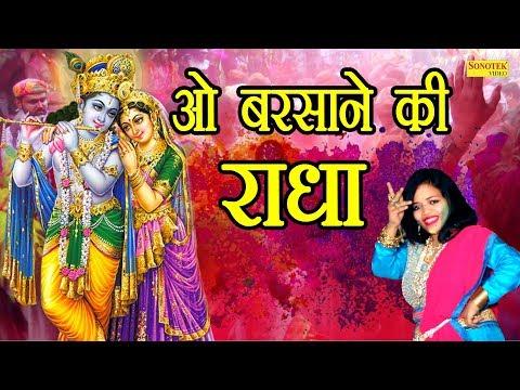 ओ बरसाने की राधा || O Barsane ki Radha ||  Pooja Sayak & Akhil Raja || Hit Radha Krishan Bhajan