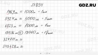 № 854 - Математика 5 класс Мерзляк