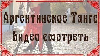 Аргентинское танго видео смотреть