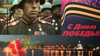 К 70 летию Победы в Великой Отечественной войне  Спасибо деду за Победу!