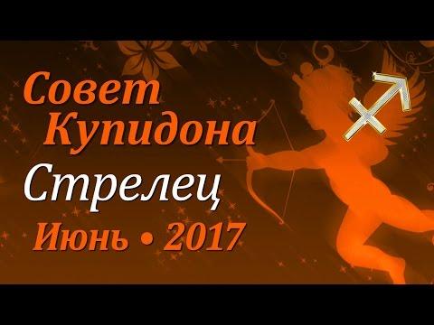 Стрелец, совет Купидона на июнь 2017. Любовный гороскоп.