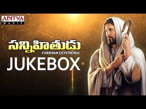 Sannihithudu Jukebox || Christian Devotional || Mano , Surekha