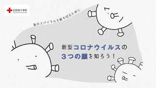 【日本赤十字社】新型コロナウイルスの3つの顔を知ろう!~負のスパイラルを断ち切るために~【石川県支部】