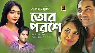 Tor Poroshe by Salma Muhin Mp3 Song Download