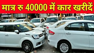 मात्र रु 40000 में खरीदें कार !! Used Cars For Sale In Delhi !! Second Hand Car Market In Ghaziabad