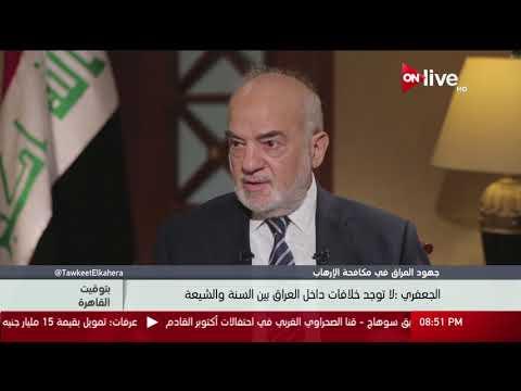 بتوقيت القاهرة ـ وزير خارجية العراق: السيسي رجل مثقف ولديه قدرة على إيجاد الحلول