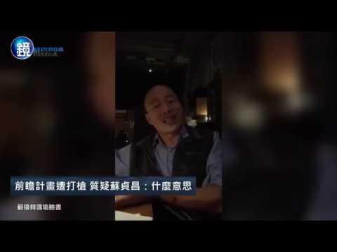鏡爆政治》韓國瑜深夜開直播 怒嗆「全台灣人都欠高雄人」