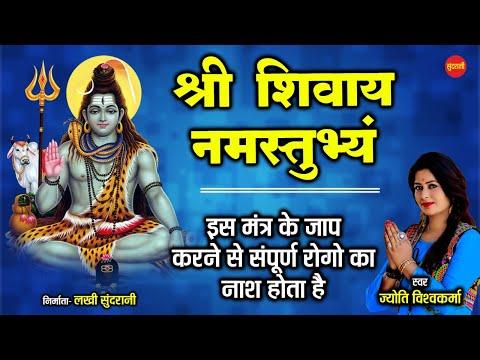 श्री शिवाय नमस्तुभ्यम् { Shree Shivay Namastubhyam } Jyoti Vishwakarma 8349863999 - 108 मंत्र माला
