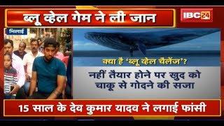 Blue Whale Game ने ली जान | घर के Bathroom में 15 साल के Dev Kumar Yadav ने लगाई फांसी | देखिए