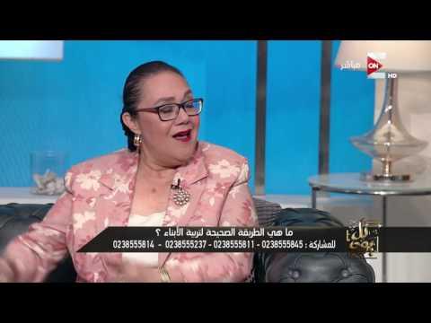 كل يوم - د. هالة مصطفى: في الحقيقة دور الأسرة تقلص كتير فى التأثير على الأبناء فى التربية