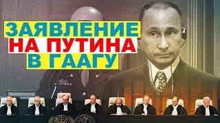 Заявление на Путина в Гаагу