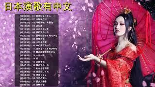 日本演歌有中文 メドレー ♪ღ♫ 日本演歌精選下載 ♪ღ♫日本演歌の名曲、人気曲集