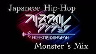 日本語ラップ フリースタイルダンジョン モンスター 音源MIX【Japanese Hip-Hop freestyle dungeons monster's mix】