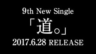 約10ヶ月ぶりとなる待望のニューシングル、リリース決定! 9th New Sing...