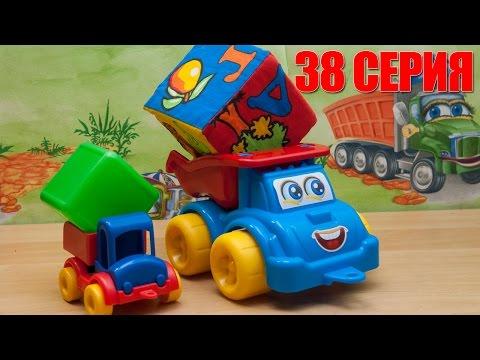 Машинки мультфильм - Мир машинок - 38 серия:  грузовичек, самосвал, груз.