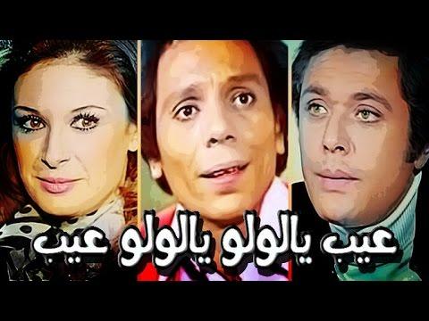 فيلم عيب يا لولو - Eib Ya Lolo Movie