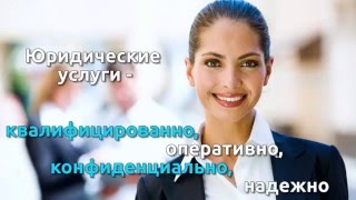 видео юридическая фирма в Москве