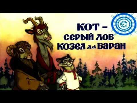 Кот серый лоб козёл и баран Русская Народная Сказка читает Павел Беседин