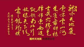 開運必勝四神咒 thumbnail