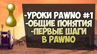 Уроки Pawno [Урок №1] Общие понятия! Введение! Изучение мода!
