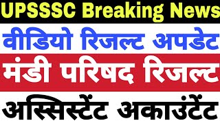 UPSSSC VDO Result 2018 Latest Update, Mandi Parishad Result और Assistant Account Result कब होगा जारी