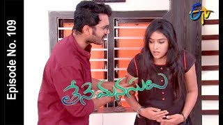 Teenemanasulu | 17th April 2018   | Full Episode No 109| ETV Telugu